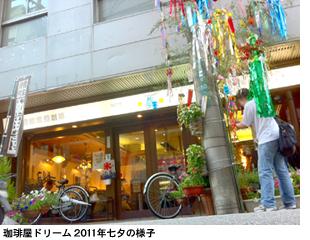 七夕フェア2013