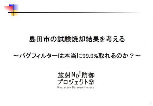 島田市の試験焼却結果を考える1