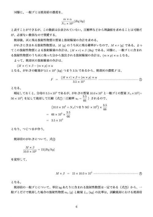 静岡県島田市の汚染がれき焼却による  がれきのベクレル表示の不正ポイント6