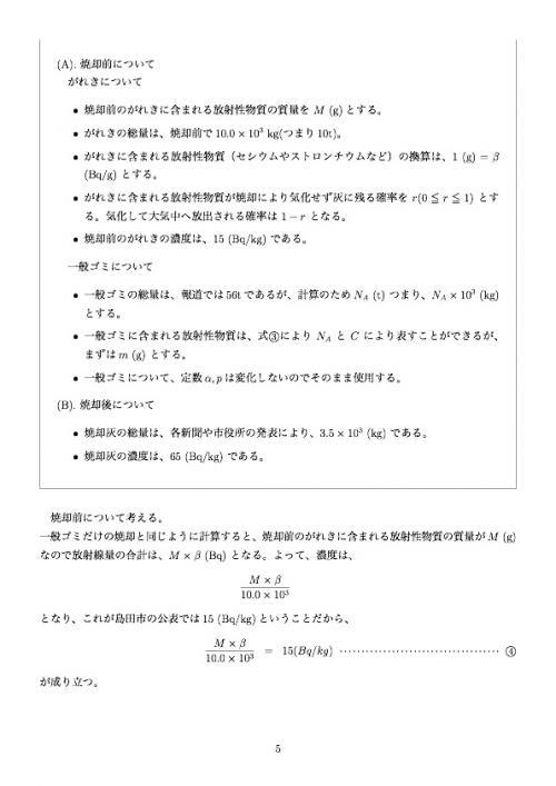 静岡県島田市の汚染がれき焼却による  がれきのベクレル表示の不正ポイント5