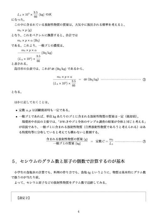 静岡県島田市の汚染がれき焼却による  がれきのベクレル表示の不正ポイント4