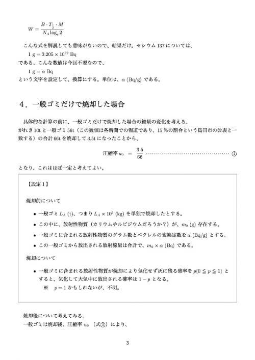 静岡県島田市の汚染がれき焼却による  がれきのベクレル表示の不正ポイント3