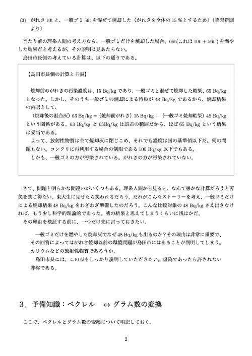 静岡県島田市の汚染がれき焼却による  がれきのベクレル表示の不正ポイント2