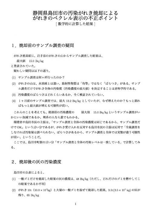 静岡県島田市の汚染がれき焼却による  がれきのベクレル表示の不正ポイント1