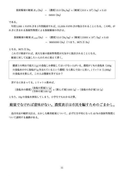 静岡県島田市の汚染がれき焼却による  がれきのベクレル表示の不正ポイント11
