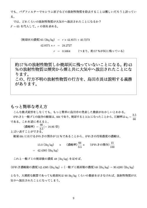 静岡県島田市の汚染がれき焼却による  がれきのベクレル表示の不正ポイント9