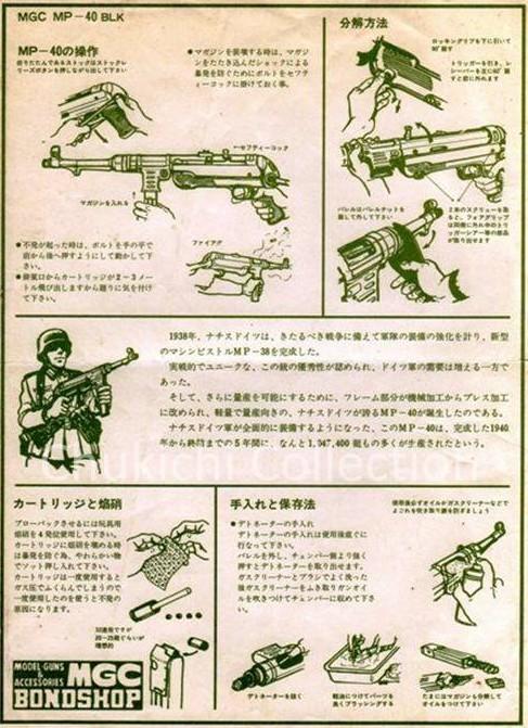 MGC koukoku3
