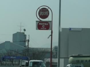 4月6日徳島市(2)