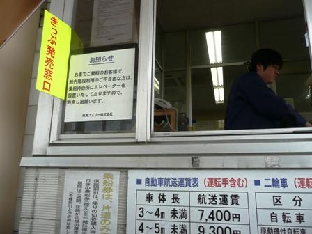 4月6日フェリー切符売り場(2)
