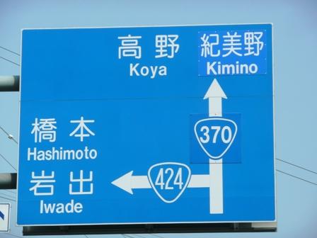 4月6日道路標識