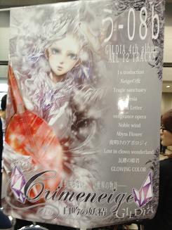 gildia_冬コミブース2011ポスター