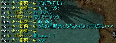 ブログ見た緋菜s2