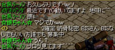 ブログ見たラーメンs2