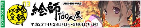 絵師100人展03