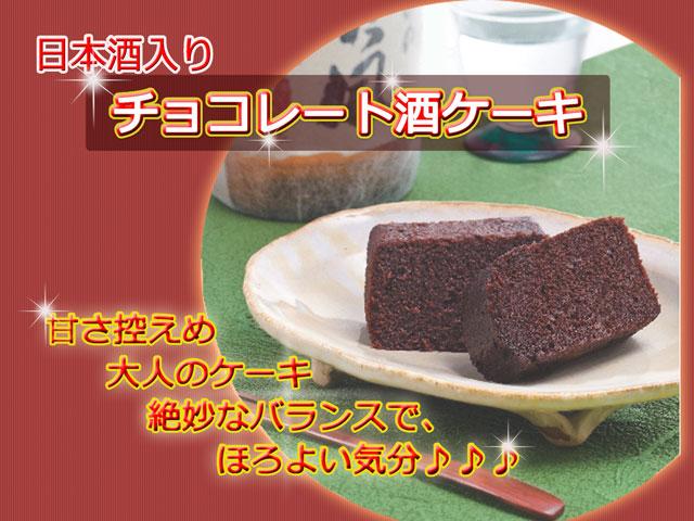 岡山スイーツ 吟風 チョコレート酒ケーキ