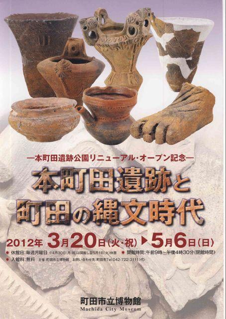 町田市立博物館の縄文土器の展覧会