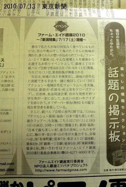 2010_07_13東京新聞