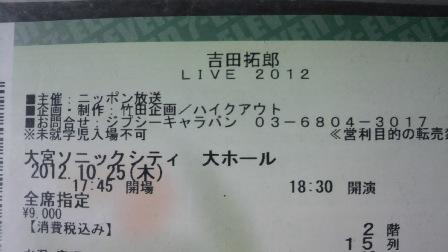 2012091823520000.jpg