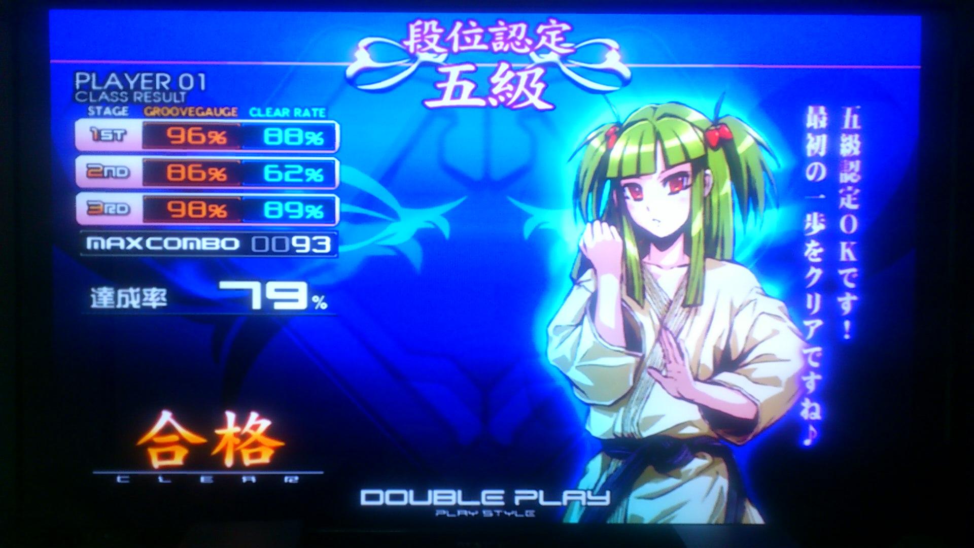 DP五級()