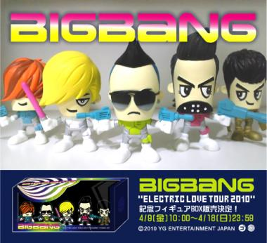 BIGBANG_TOYBOX.jpg
