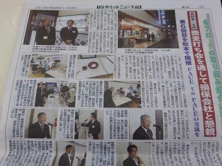 BS新聞3号