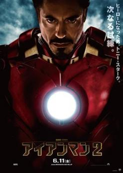iron man 2 poster japanese