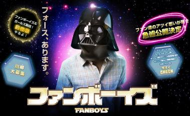 fanboys official japanese site