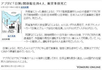 4 japanese died in abu dhabi