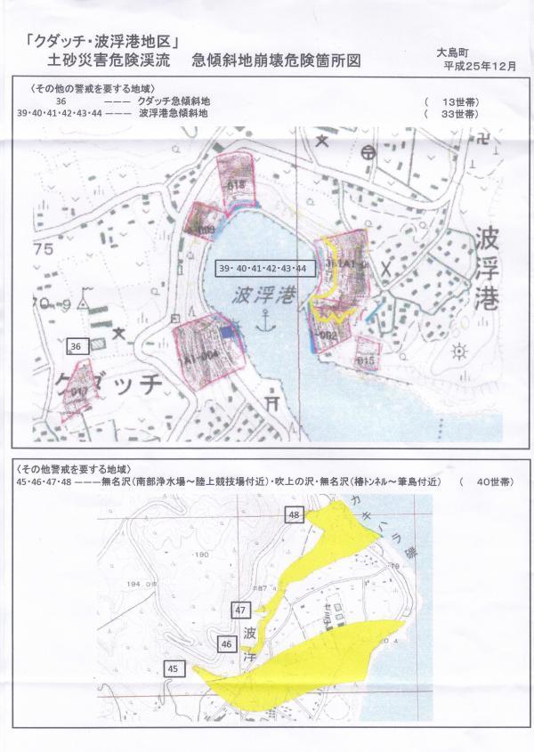 12/07日の住民説明会で渡された土地災害危険箇所マップ シクボの土石流危険箇所が抜けている という住民意見に耳を傾けない防災担当者 このまま全戸に配布された 大島に渓流があるんですか