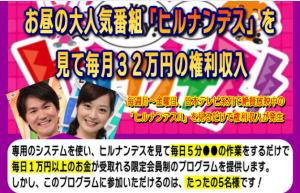 「ヒルナンデス!!」を見て32万円をGET!