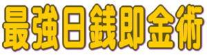 最初の数時間の作業だけで1日5000円以上の副業 最強日銭即金術!