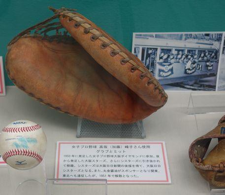 昭和25年発足の女子プロ野球