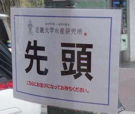 店の前の張り紙
