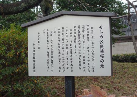 桜の植樹の案内板