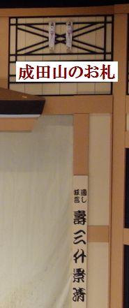 成田山のお札