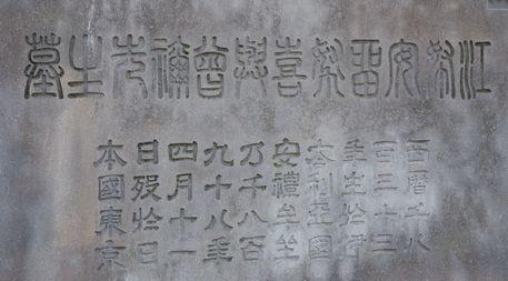 墓の裏には日本語で名前が