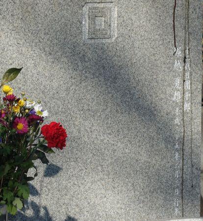 12代の墓誌