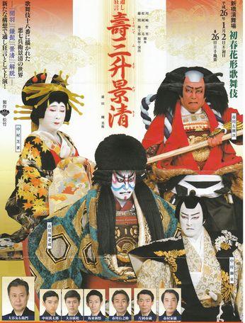 海老蔵 初春歌舞伎