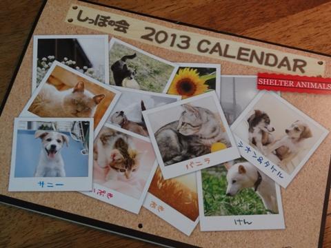しっぽの会のカレンダー02(2012.12.29)