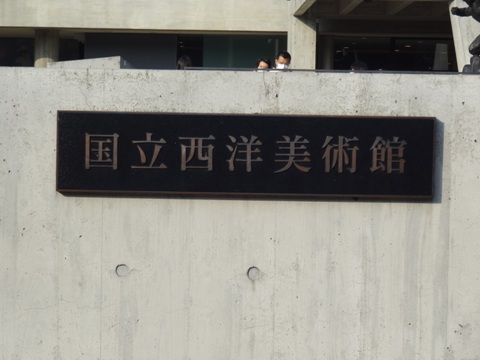 西洋美術館(2013.03.17)