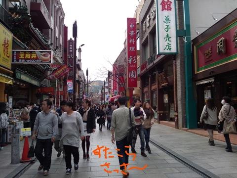 中華街03(2013.03.18)