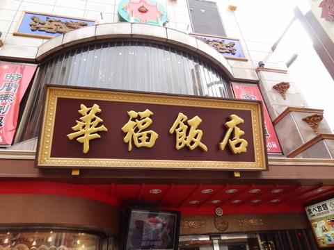 中華街04(2013.03.18)