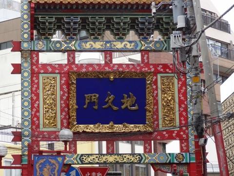 中華街07(2013.03.18)