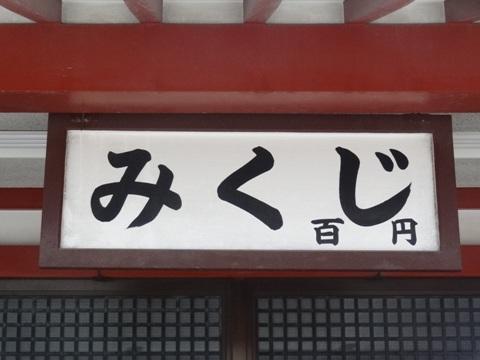 浅草04(2013.03.18)