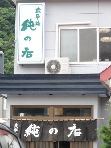 純の店(2013.07.15)