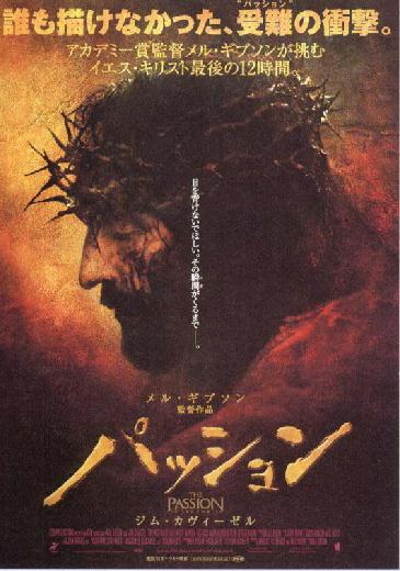 passion_movie.jpg