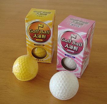 ゴルフボール型 入浴剤