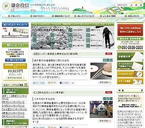 鎌倉投信サイト