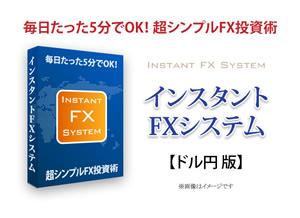 インスタントFXシステム【ドル円版】