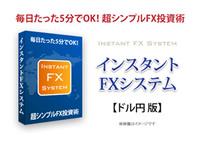 インスタントFXシステム【ドル円版】 2